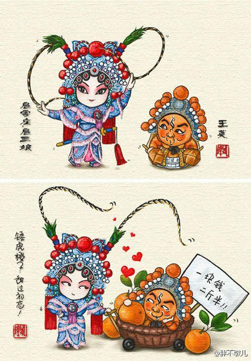 可爱手绘图片:舌尖上的京剧